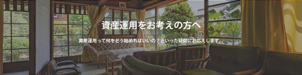 資産運用・相続   神戸イノベーション